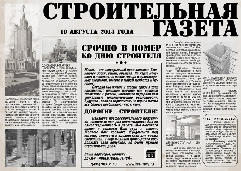 Газета с днем строителя