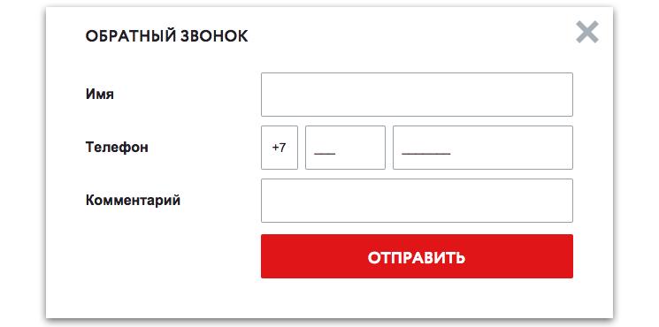 Как сделать звонки на своем сайте